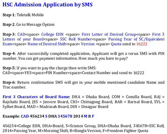 hsc-admission-application-sms