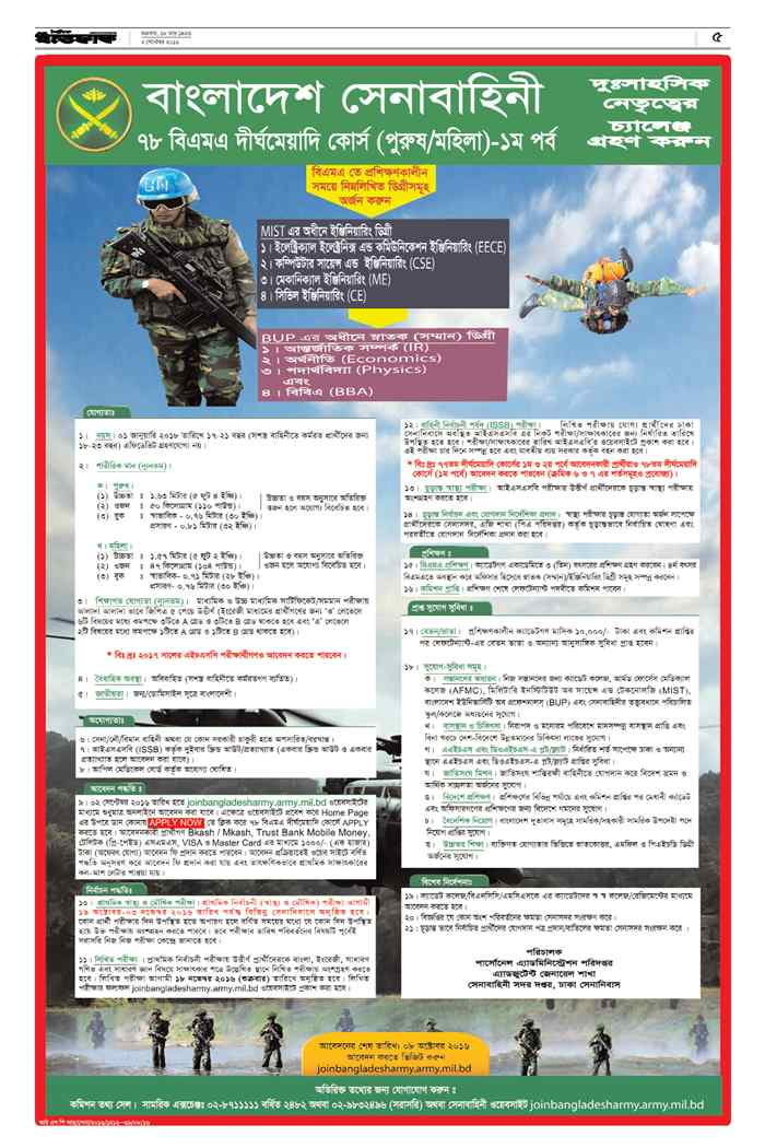 Army ocs slots 2018