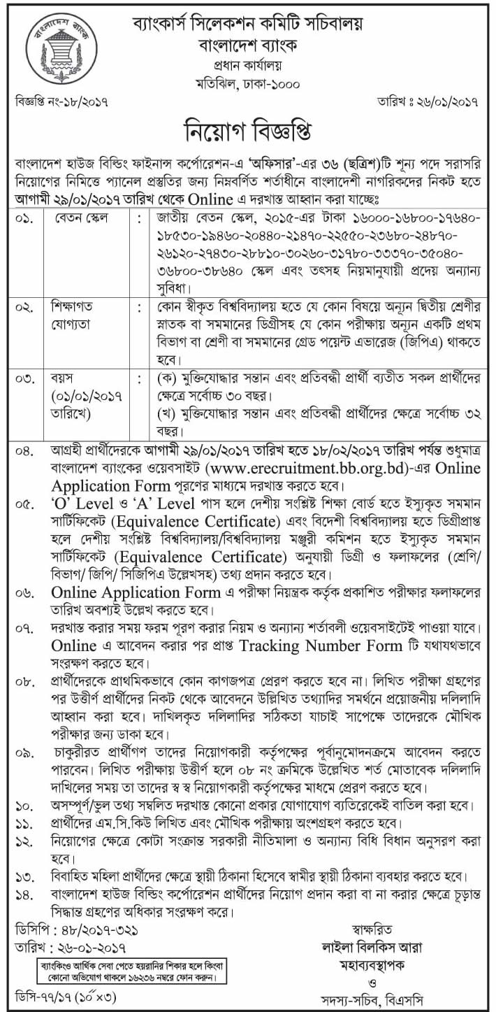 Bangladesh house building finance corporation job circular 2017 house building finance officer job circular 2017 download xflitez Images