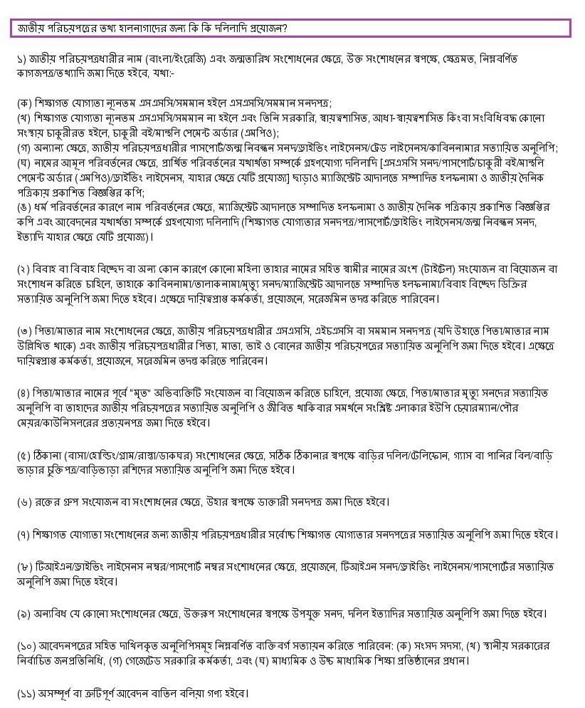National Id Card Bangladesh Online Correction Photo Change