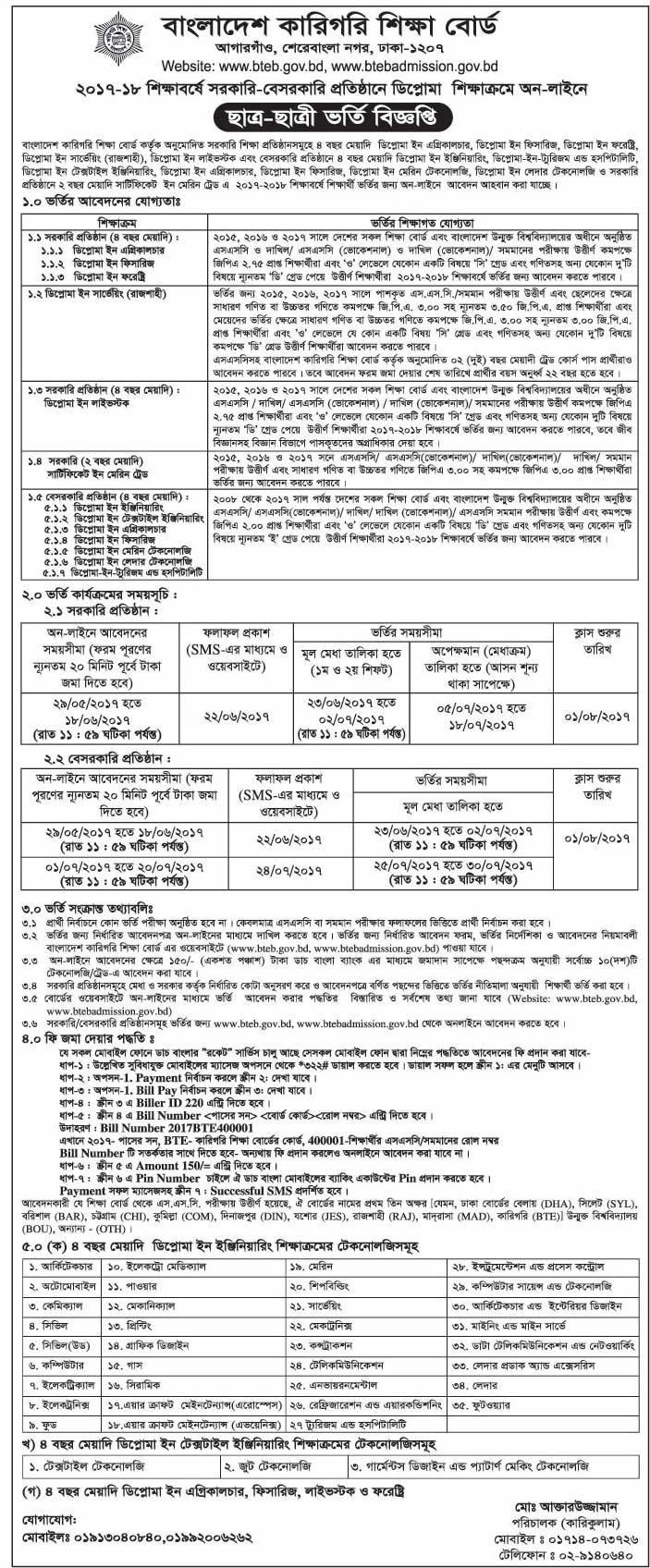Diploma in Agriculture Admission Circular & Result 2019