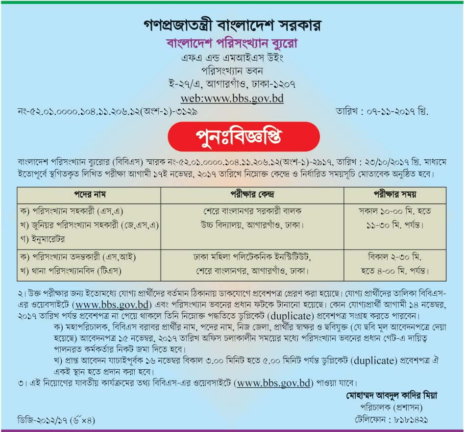 Bangladesh Bureau of Statistics Jobs Circular 2017
